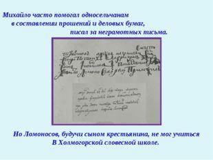 Михайло часто помогал односельчанам в составлении прошений и деловых бумаг, п