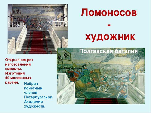 Полтавская баталия Ломоносов - художник Открыл секрет изготовления смальты. И...