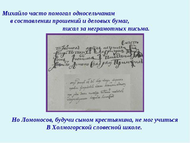 Михайло часто помогал односельчанам в составлении прошений и деловых бумаг, п...