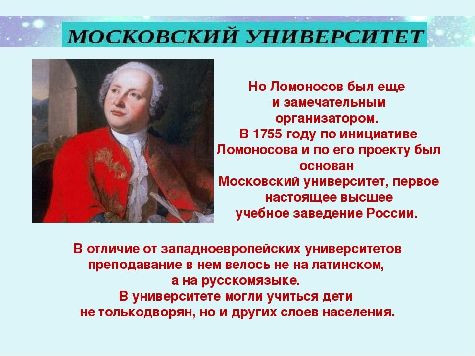 Но Ломоносов был еще и замечательным организатором. В 1755 году по инициативе...