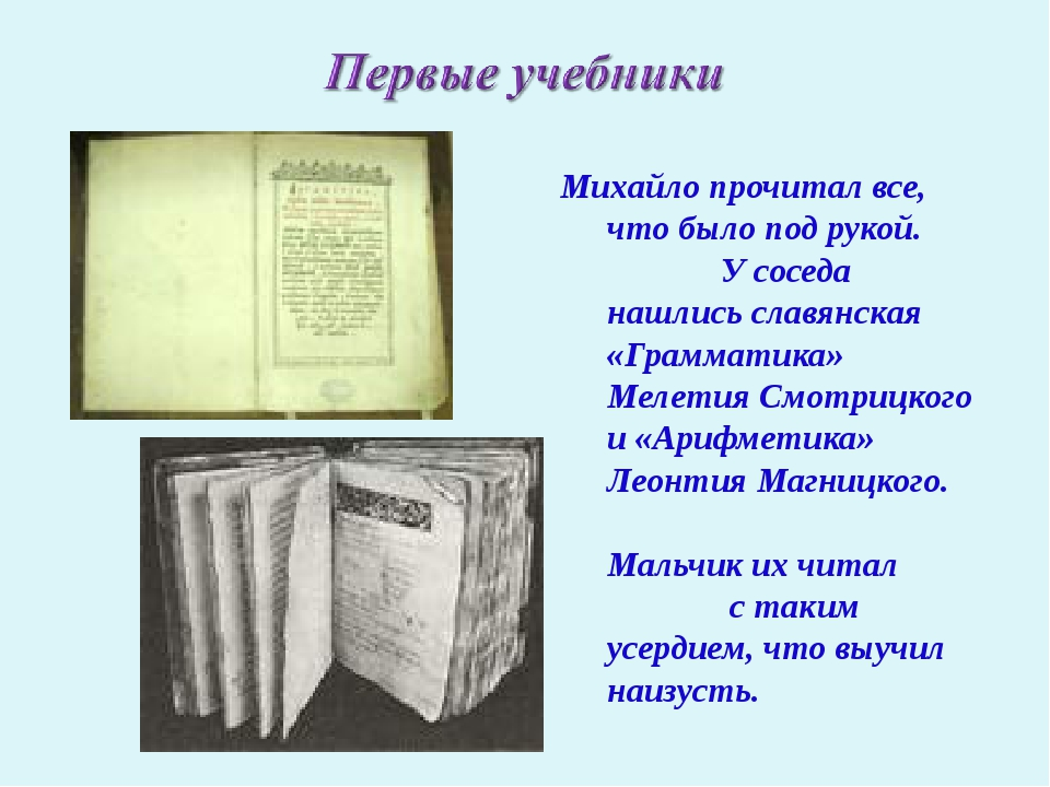 Михайло прочитал все, что было под рукой. У соседа нашлись славянская «Грамма...