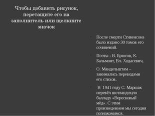 После смерти Стивенсона было издано 30 томов его сочинений.  Поэты - В. Брюс