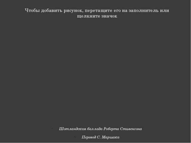 Шотландская баллада Роберта Стивенсона Перевод С. Маршака Надпись