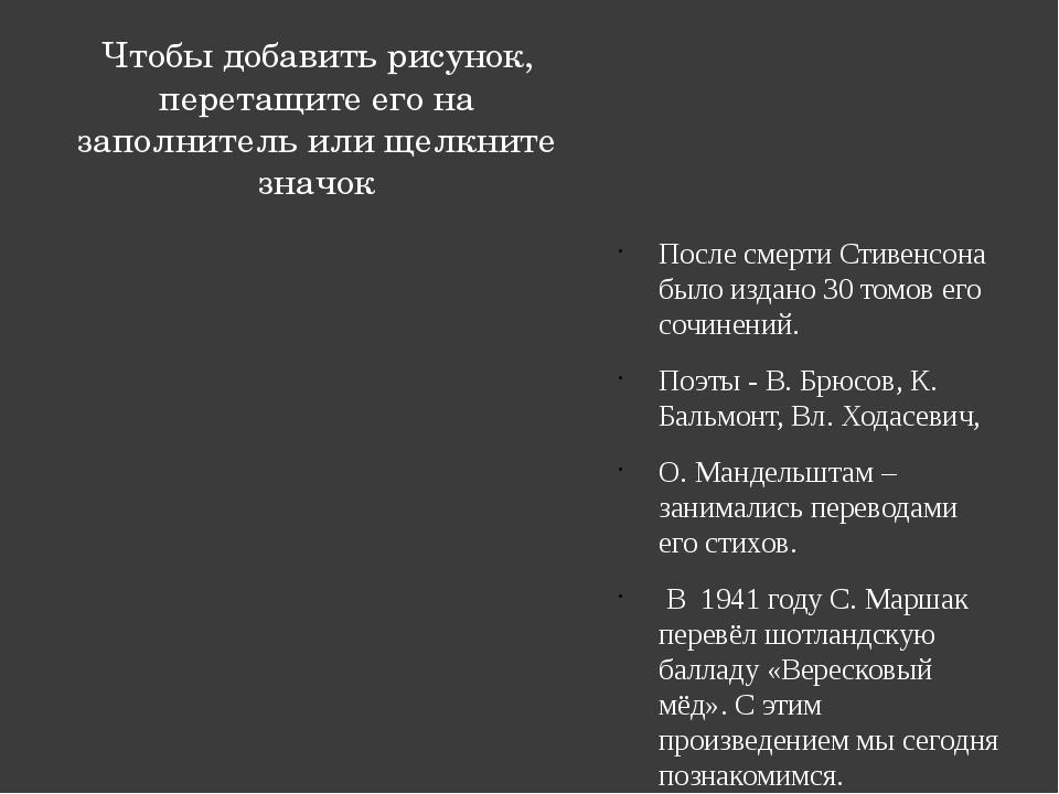После смерти Стивенсона было издано 30 томов его сочинений.  Поэты - В. Брюс...
