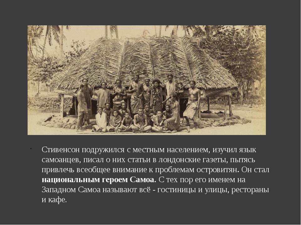 Стивенсон подружился с местным населением, изучил язык самоанцев, писал о них...
