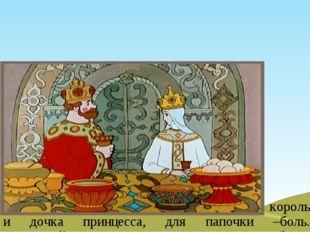 В одном королевстве жил добрый король и дочка принцесса, для папочки –боль.