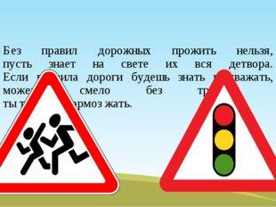 Без правил дорожных прожить нельзя, пусть знает на свете их вся детвора. Есл