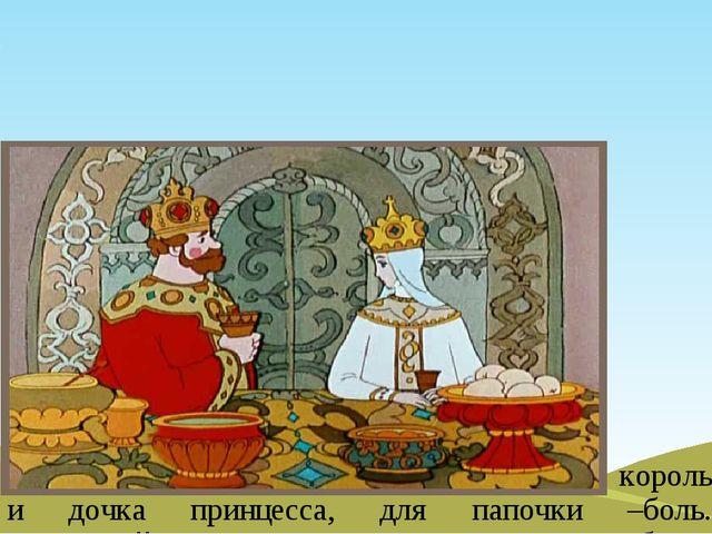 В одном королевстве жил добрый король и дочка принцесса, для папочки –боль....