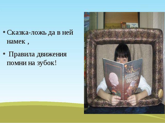 Сказка-ложь да в ней намек , Правила движения помни на зубок!
