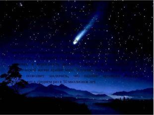 """А если произойдет столкновение планеты с ядром """"косматой звезды""""? Как подсчи"""