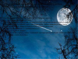 В презентации использованы ресурсы Интернета и учебник астрономии под редакци