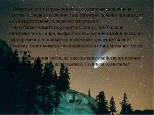 Кометы светят отражённым и рассеянным солнечным светом. Холодное свечение га