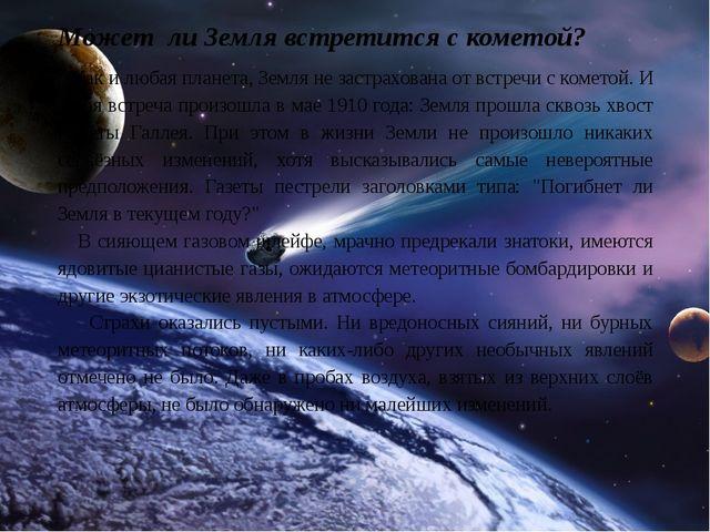 Может ли Земля встретится с кометой? Как и любая планета, Земля не застрахова...
