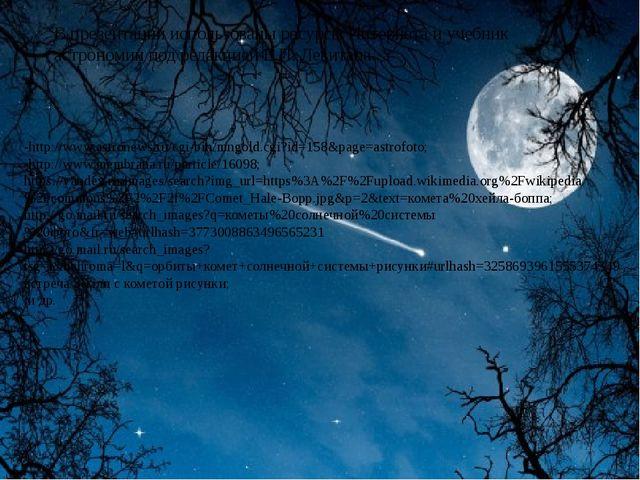 В презентации использованы ресурсы Интернета и учебник астрономии под редакци...