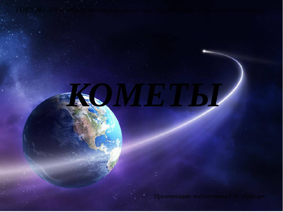 Презентацию подготовила Г.Ф. Полещук ГОКУ АО «Общеобразовательная школа при у...