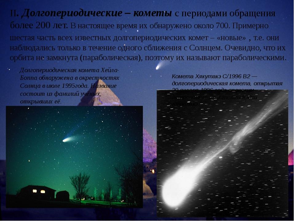 II. Долгопериодические – кометы с периодами обращения более 200 лет. В настоя...