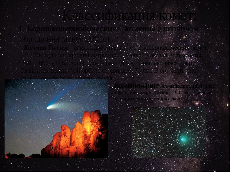 Классификация комет: I. Короткопериодические – кометы с периодом обращения м...