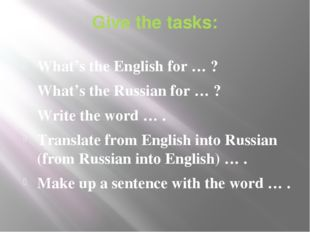 Give the tasks: What's the English for … ? What's the Russian for … ? Write t