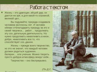 Работа с текстом Жизнь – это драгоцен..ейший дар, он дается не зря, а для ка