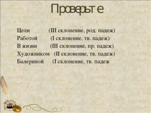 Проверьте Цели (III склонение, род. падеж) Работой (I склонение, тв. падеж) В