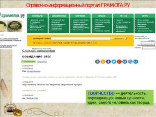Справочно-информационный портал ГРАМОТА.РУ ТВОРЧЕСТВО— деятельность, порожда