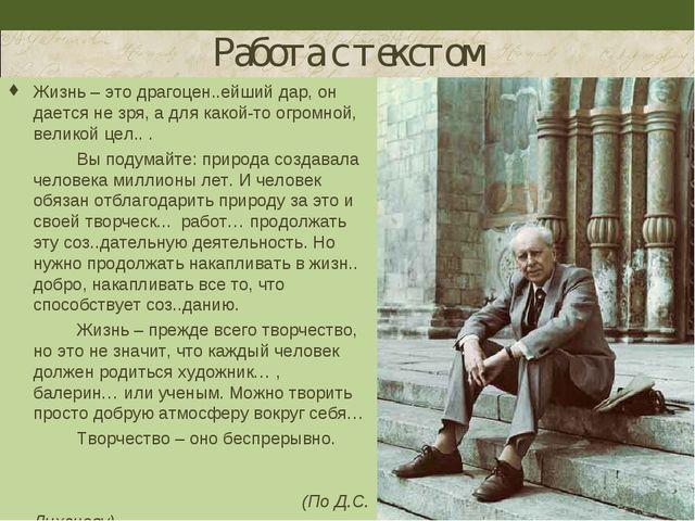 Работа с текстом Жизнь – это драгоцен..ейший дар, он дается не зря, а для ка...