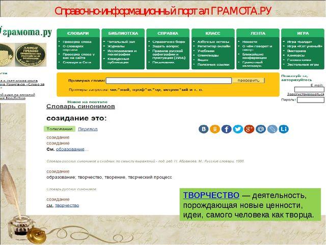Справочно-информационный портал ГРАМОТА.РУ ТВОРЧЕСТВО— деятельность, порожда...