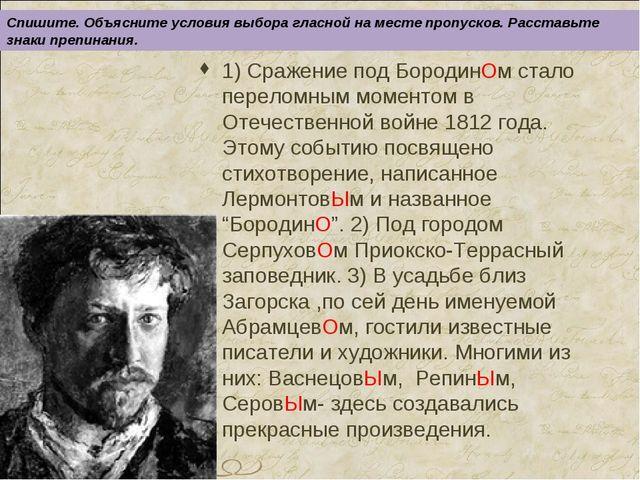 1) Сражение под БородинОм стало переломным моментом в Отечественной войне 181...