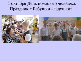 1 октября День пожилого человека. Праздник « Бабушки –ладушки»