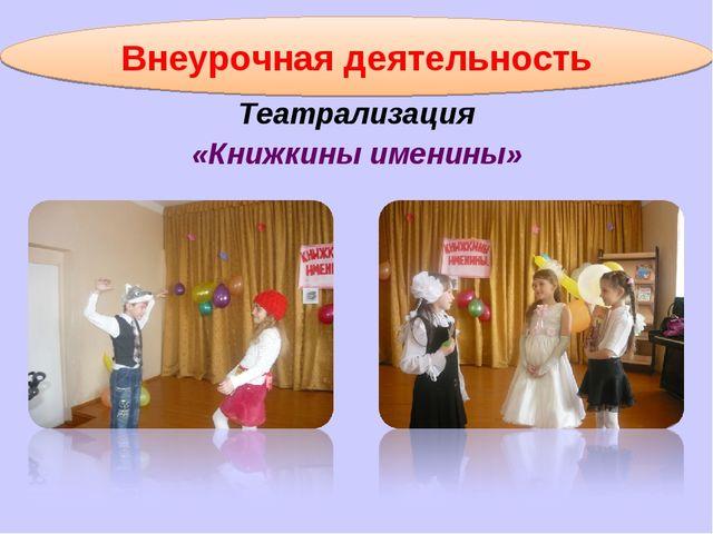 Внеурочная деятельность Театрализация «Книжкины именины»