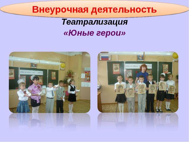 Внеурочная деятельность Театрализация «Юные герои»