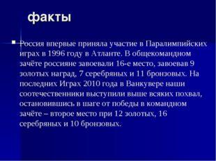 факты Россия впервые приняла участие в Паралимпийских играх в 1996 году в Атл