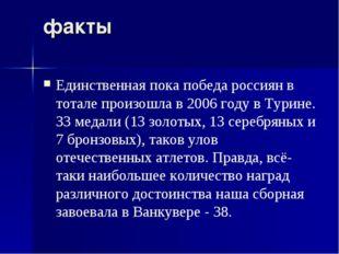 факты Единственная пока победа россиян в тотале произошла в 2006 году в Турин