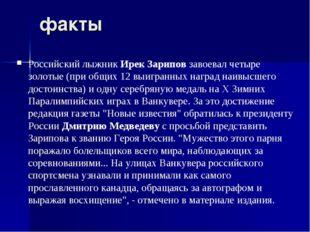 факты Российский лыжник Ирек Зарипов завоевал четыре золотые (при общих 12 вы