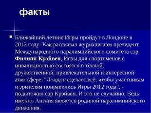 факты Ближайший летние Игры пройдут в Лондоне в 2012 году. Как рассказал журн