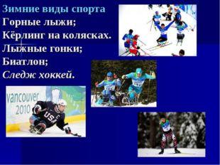 Зимние виды спорта Горные лыжи; Кёрлинг на колясках. Лыжные гонки; Биатлон; С