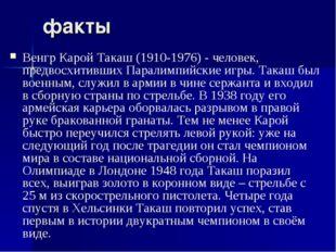 факты Венгр Карой Такаш (1910-1976) - человек, предвосхитивших Паралимпийские