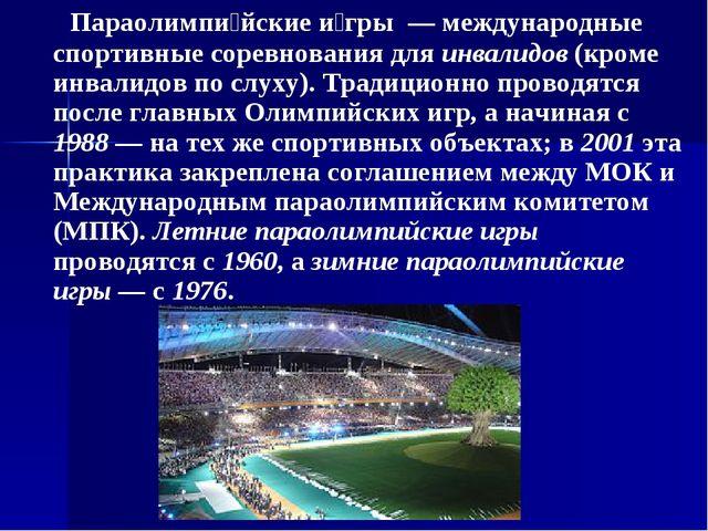 Параолимпи́йские и́гры — международные спортивные соревнования для инвалидо...