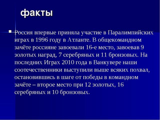 факты Россия впервые приняла участие в Паралимпийских играх в 1996 году в Атл...
