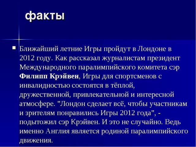 факты Ближайший летние Игры пройдут в Лондоне в 2012 году. Как рассказал журн...