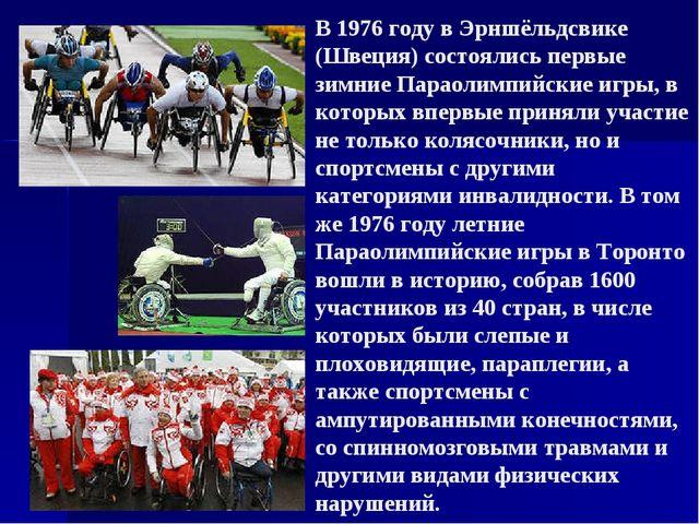 В 1976 году в Эрншёльдсвике (Швеция) состоялись первые зимние Параолимпийские...