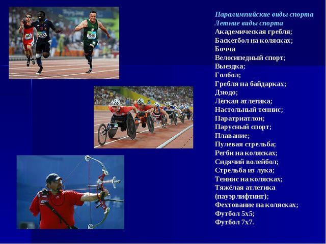Паралимпийские виды спорта Летние виды спорта Академическая гребля; Баскетбол...