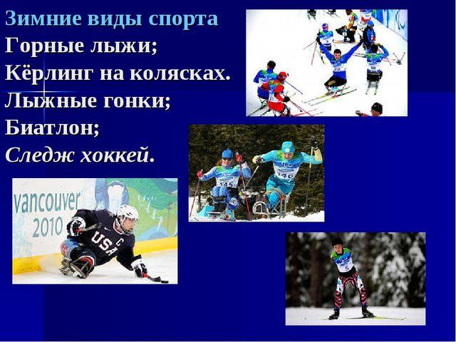 Зимние виды спорта Горные лыжи; Кёрлинг на колясках. Лыжные гонки; Биатлон; С...