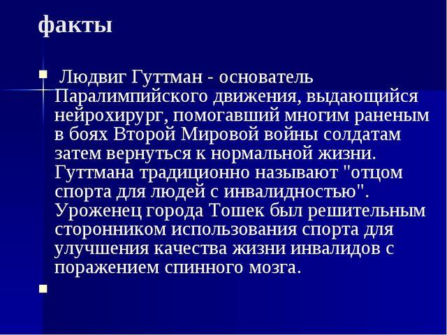 факты Людвиг Гуттман - основатель Паралимпийского движения, выдающийся нейрох...