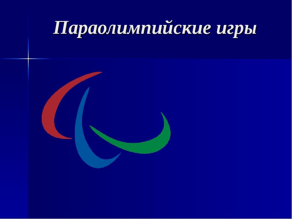Параолимпийские игры