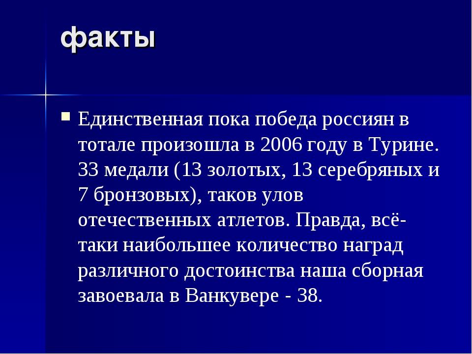 факты Единственная пока победа россиян в тотале произошла в 2006 году в Турин...