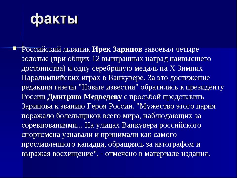 факты Российский лыжник Ирек Зарипов завоевал четыре золотые (при общих 12 вы...