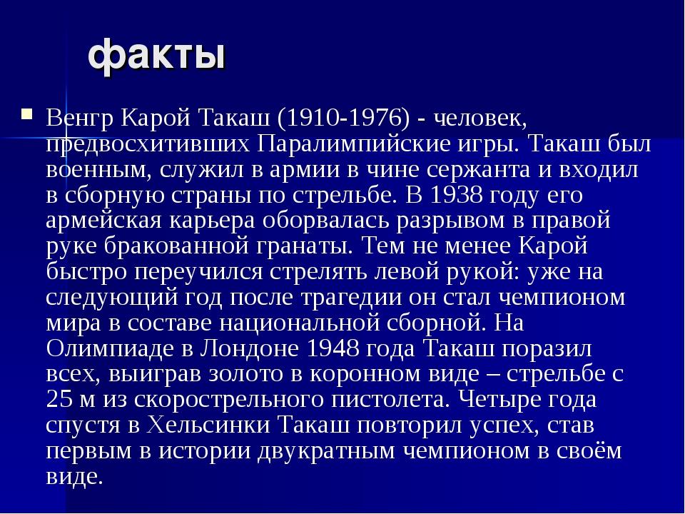 факты Венгр Карой Такаш (1910-1976) - человек, предвосхитивших Паралимпийские...