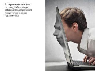 А современное зависание по поводу и без повода в Интернете вообще может превр