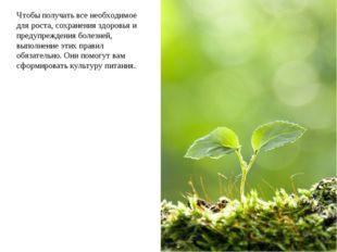 Чтобы получать все необходимое для роста, сохранения здоровья и предупреждени